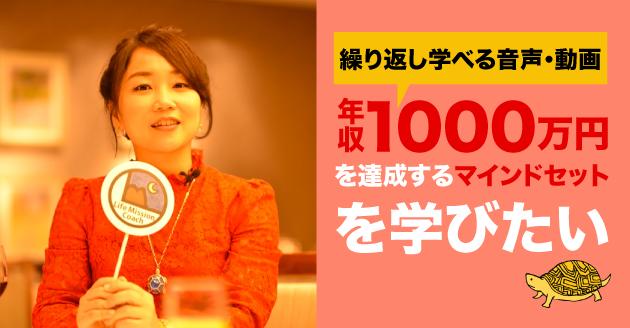 幸せ女性起業塾マインドセット 音声・動画コースの写真