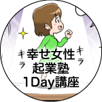 幸せ女性起業塾1Day講座の写真
