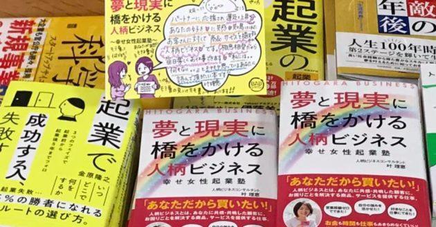 紀伊国屋梅田店新刊本コーナーと起業本コーナーの2箇所に50冊ほど置かれていました。の写真