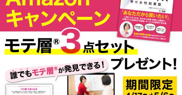 """Amazonキャンペーン""""モテ層®3点セット""""プレゼント【期間限定】とは?の写真"""