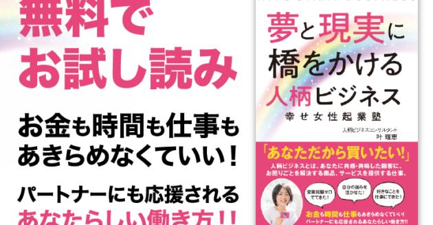 叶理恵の新刊が【無料で読める】「試し読みがスタート」しました!の写真