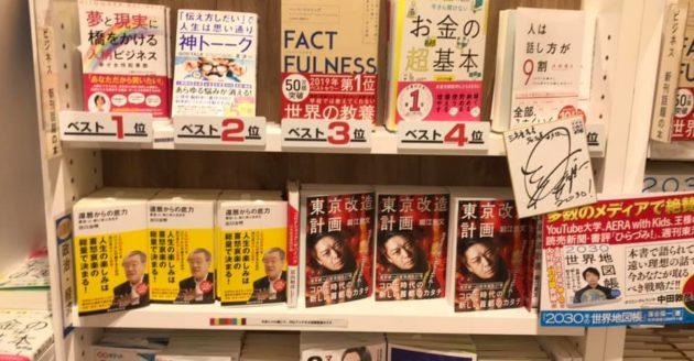 名古屋の三省堂さんでビジネス書週間ランキング1位になりました。の写真