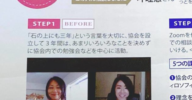 「月刊セラピスト」さん10月号に掲載されています。の写真