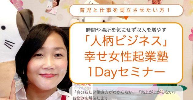 祝日の今日「人柄ビジネス」幸せ女性起業セミナー1Dayが開催されました(体験レポ)の写真