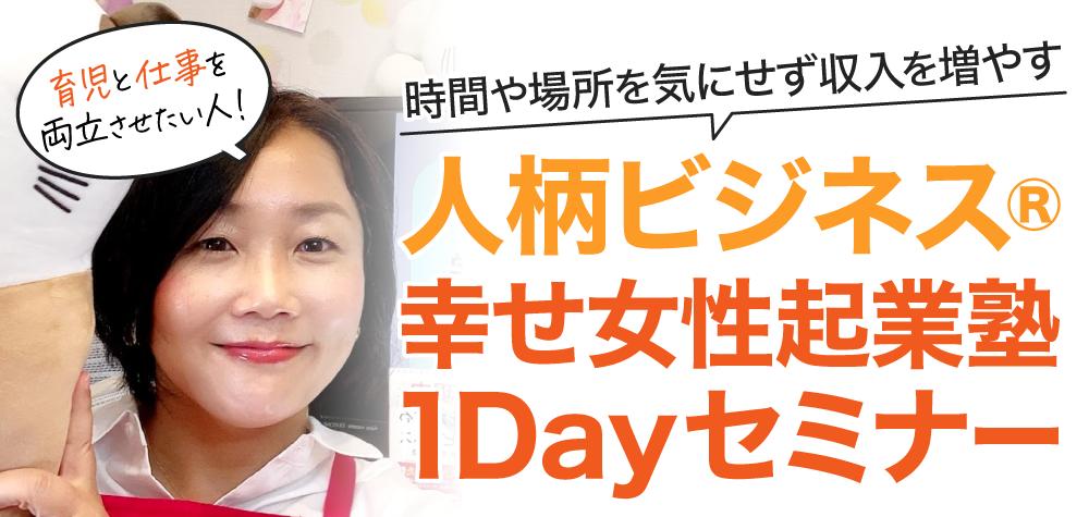 人柄ビジネス幸せ女性起業塾1Dayセミナー