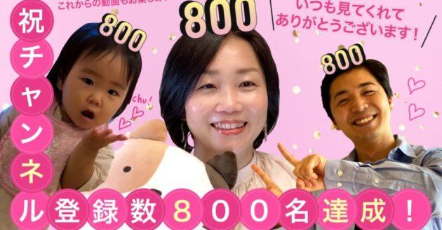 【祝】登録者数800人ありがとう!ママ起業家のこれまでの苦労とこれからの意気込みをお聞きください。の写真