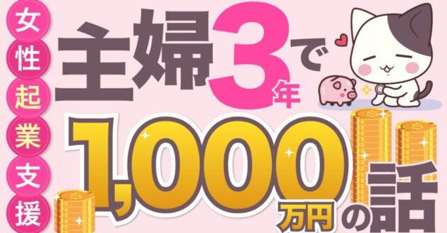 【主婦がゼロから3年で1000万円を貯める最強の考え方】の写真