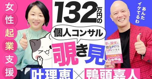 【公開】鴨頭さんのエグゼクティブコンサル一回が【132万円】を公開します。の写真